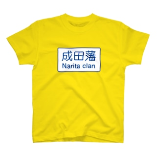 成田藩 T-shirts