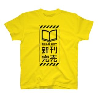 新刊完売TSHIRT T-shirts
