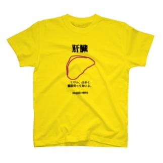 肝臓と2828910893 T-shirts