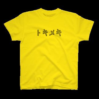 Panic Junkieのトキメキ T-shirts