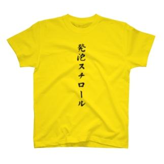発泡スチロール T-shirts