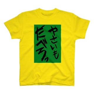 やさいもたべろ T-shirts