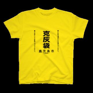 鹿児島コラボグッズショップの克灰袋(文字のみ) T-shirts