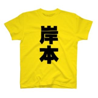 岸本さんT名前シャツ Tシャツ T-shirts