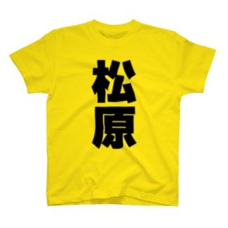松原さんT名前シャツ Tシャツ T-shirts
