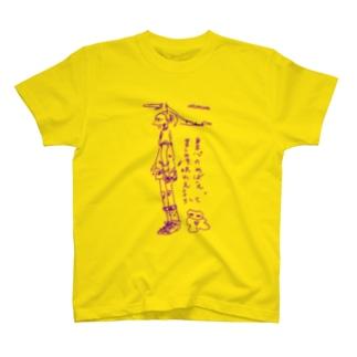 見くびれるなよ T-shirts