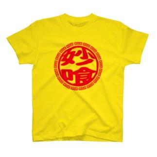 妙喰 T-shirts