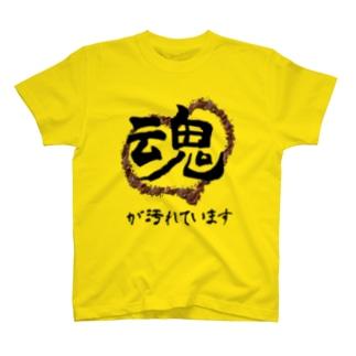 魂の汚れ T-shirts