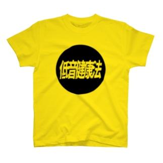 低音健康法 T-shirts