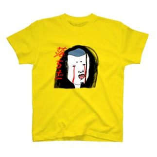 落ちた落武者 T-shirts