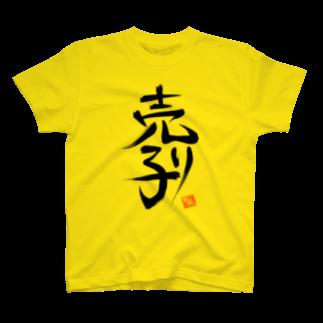 tamazo。の本人じゃないんです売り子です! T-shirts