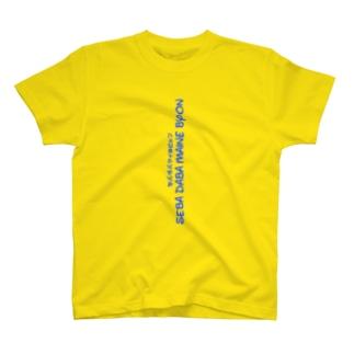せばだばまいねびょん(縦) T-shirts