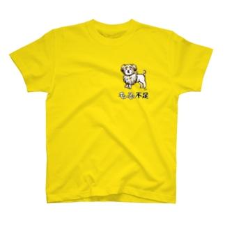 犬がもふ不足 T-shirts