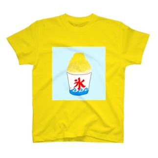 色によって味が変わるかき氷 T-Shirt