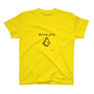 つりはとっときな T-shirts