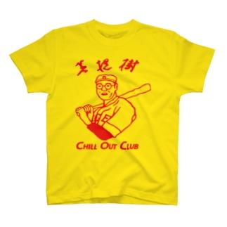 赤別当さん T-shirts