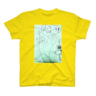 ぶっこにゃ~すシリーズ。 T-shirts