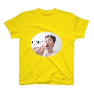 チョコチョコグッズ T-shirts