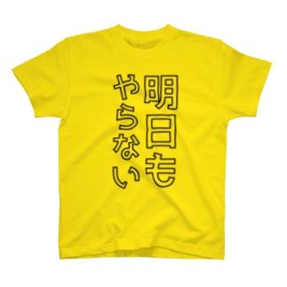 ぐずぐず夫の店の絶対やらない T-shirts
