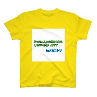 メカニトリの言葉達第一段 T-shirts