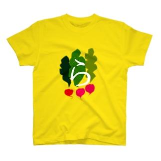 らでぃっしゅのら T-shirts