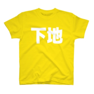 声カラのあれ T-shirts