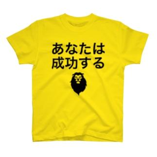 あなたは成功する T-shirts
