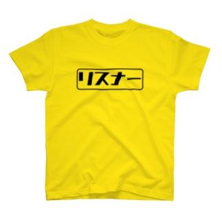 ラジオリスナー T-shirts