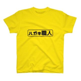 ハガキ職人 T-shirts