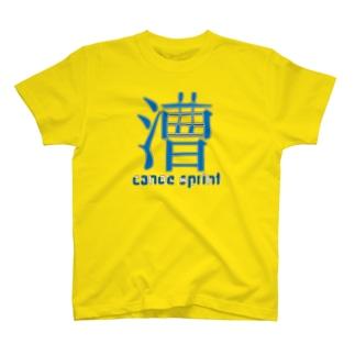 カヌースプリント【漕】 T-shirts