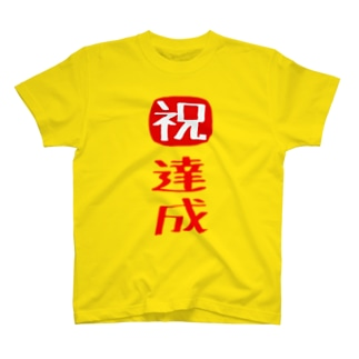 達成祝 T-shirts