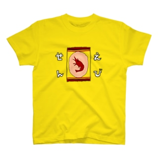 えびせん 個包装 T-shirts