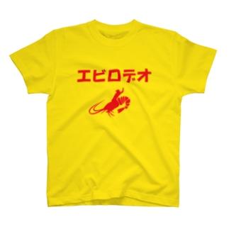 エビロデオ T-shirts