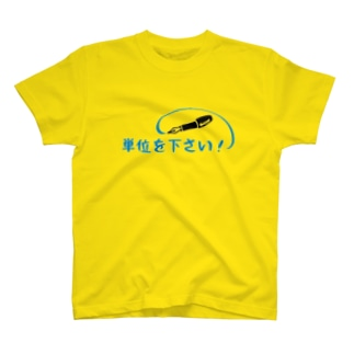 単位を下さい T-shirts