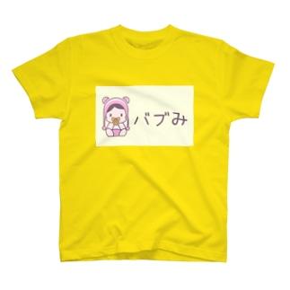 バブみ T-shirts