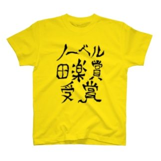 田楽賞 Tシャツ T-shirts