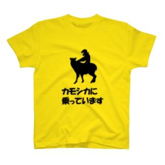 カモシカに乗っています T-shirts