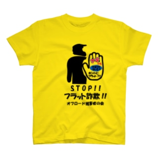 オフロード被害者の会セット T-shirts