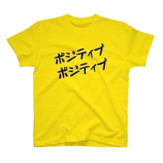 ポジティブ♪ポジティブ♪〜 T-shirts