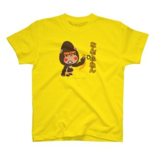"""ぽっこりゴリラ""""なんでやねん!"""" T-shirts"""