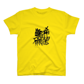 えひと屋のラクガキアートTシャツ T-shirts