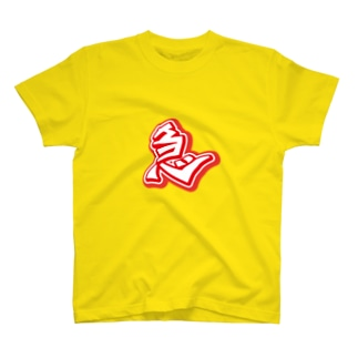 Pooompadooourのお仕事用ペーパーウェイト:お急ぎ用(文字のみ) T-shirts