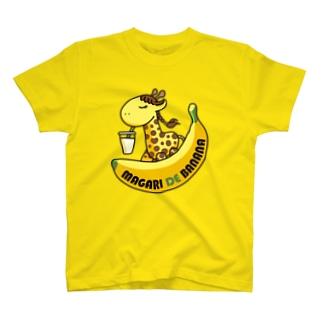 まがりDEバナナ T-shirts
