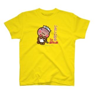 邑南町ゆるキャラ:オオナン・ショウ 石見弁Ver『いたしいのぉ』 T-shirts
