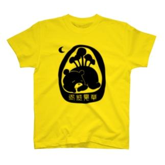 冬熊夏草その2 T-shirts