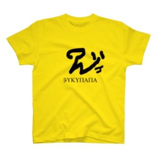 愉快な塾 T-shirts