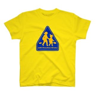 あおき 通学路 T-shirts