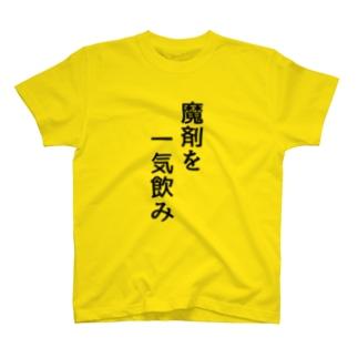 魔剤を一気飲み T-shirts