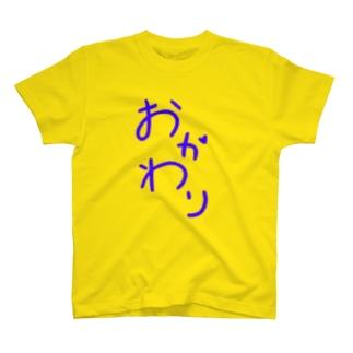 おかわり T-shirts