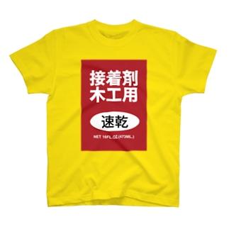 接着剤 T-shirts